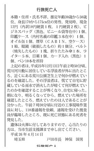 (上)  行旅死亡人 Kouryo shibou nin