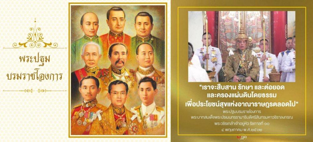 9 พระปฐมบรมราชโองการ แห่งพระราชวงศ์จักรี
