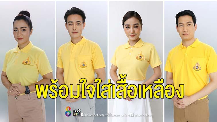 ศิลปินอาร์เอส ชวนคนไทยพร้อมใจใส่เสื้อเหลืองประดับตราสัญลักษณ์