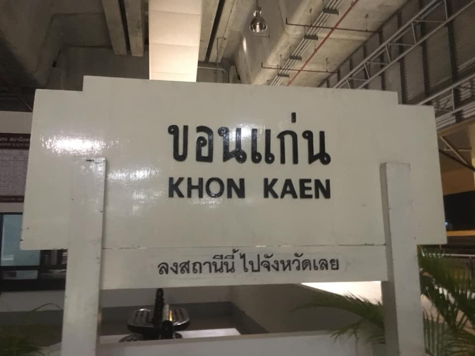"""เด้งพนักงานขายตั๋ว """"สถานีรถไฟขอนแก่น"""" เป็นเสมียนที่นครราชสีมา หลังผู้โดยสารร้องเรียนตกรถไฟ"""