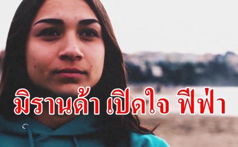 """""""มิรานด้า"""" เปิดใจ """"ฟีฟ่า"""" ภูมิใจเป็นคนไทย ก่อนลุยบอลโลก"""
