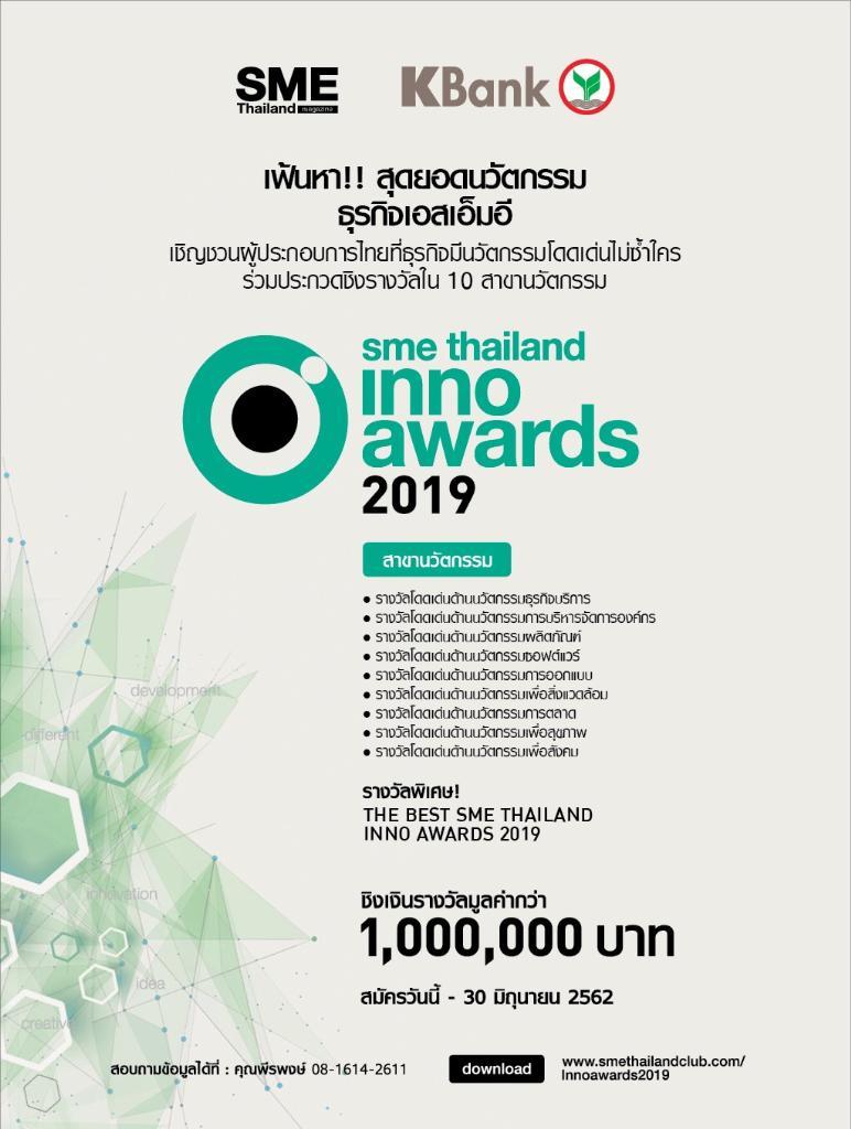 นิตยสาร SME Thailand จับมือกสิกรไทย เฟ้นหาสุดยอดนวัตกรรม SME แห่งปี
