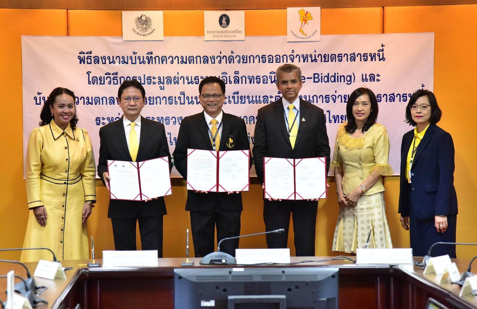 """ครั้งแรกของรัฐวิสาหกิจไทย""""กฟผ.""""MOUคลัง-ธปท.เปิดประมูลพันธบัตรที่คลังไม่ค้ำประกันผ่านระบบ e-Bidding"""