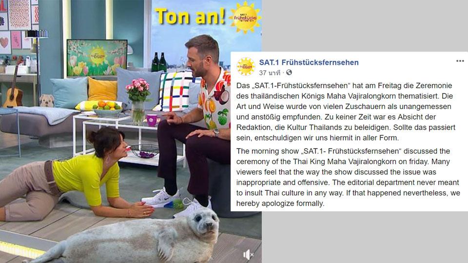 รายการเยอรมันขอโทษ อ้างไม่ได้ตั้งใจดูถูกวัฒนธรรมไทย หลังล้อเลียนเรื่องมิบังควร