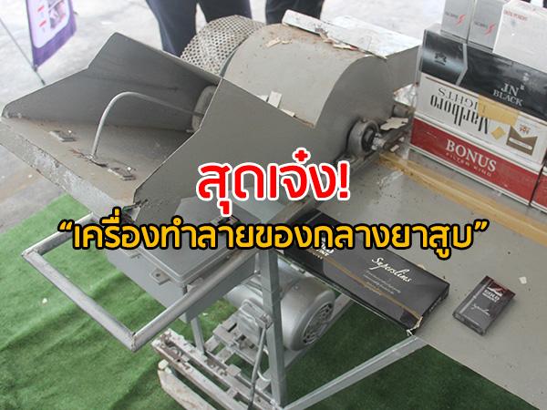 """โชว์นวัตกรรมใหม่ """"เครื่องทำลายของกลางยาสูบ"""" ช่วยประหยัดงบ ไม่ทำลายสิ่งแวดล้อม"""
