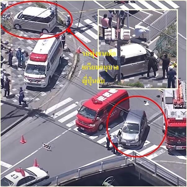 In Clips: ด่วน!! เด็กเตรียมอนุบาลญี่ปุ่นดับ 2 บาดเจ็บอีกร่วม 13 หลังรถเสียหลักพุ่งเข้าชนบนฟุตบาท