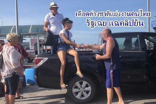 ยันด้วยคลิป ต่างชาติแย่งอาชีพคนไทยบนเกาะสมุยตรึม รัฐหมดสิทธิ์ปฎิเสธ บี้แก้ปัญหา