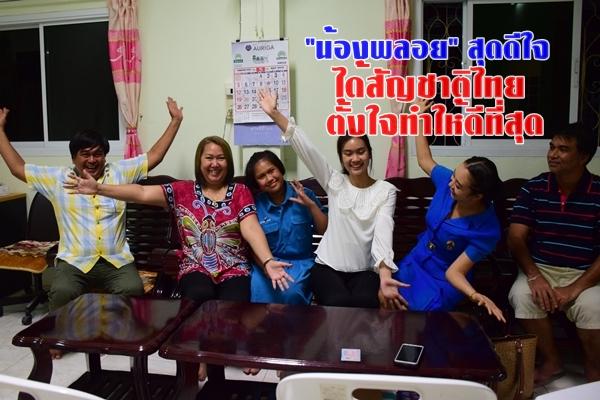 """""""น้องพลอย"""" และครอบครัวสุดดีใจหลักได้สัญชาติไทย เผยตั้งใจจะทำให้ดีที่สุด"""