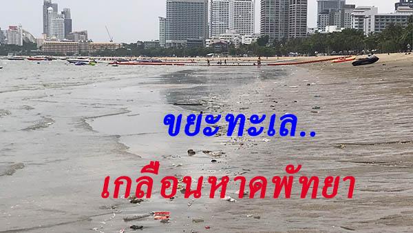 มาอีก..ขยะทะเลถูกคลื่นซัดเกลื่อนหาดพัทยา ชี้ฝีมือนักท่องเที่ยว-ผู้ประกอบการเรือ
