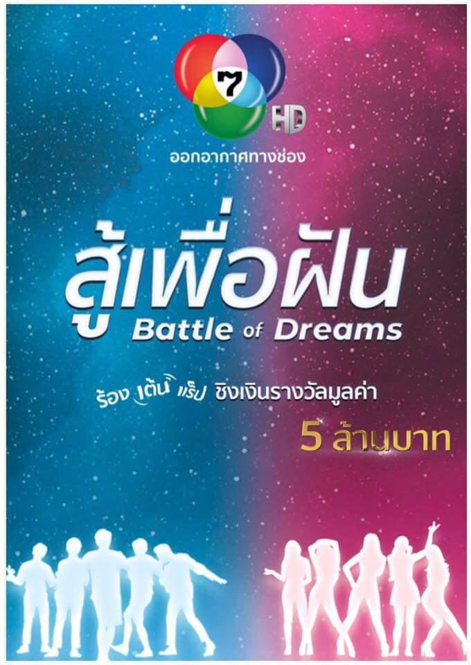 ช่อง7 ควง'โอดีสซีย์' ผุดรายการ 'สู้เพื่อฝัน' ปั้นเด็กไทยสู่ไอดอลเกาหลี