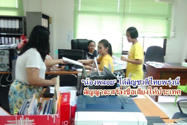 """พรุ่งนี้""""น้องพลอย"""" ได้สัญชาติไทย สัญญาจะสร้างชื่อเสียงให้ประเทศ"""