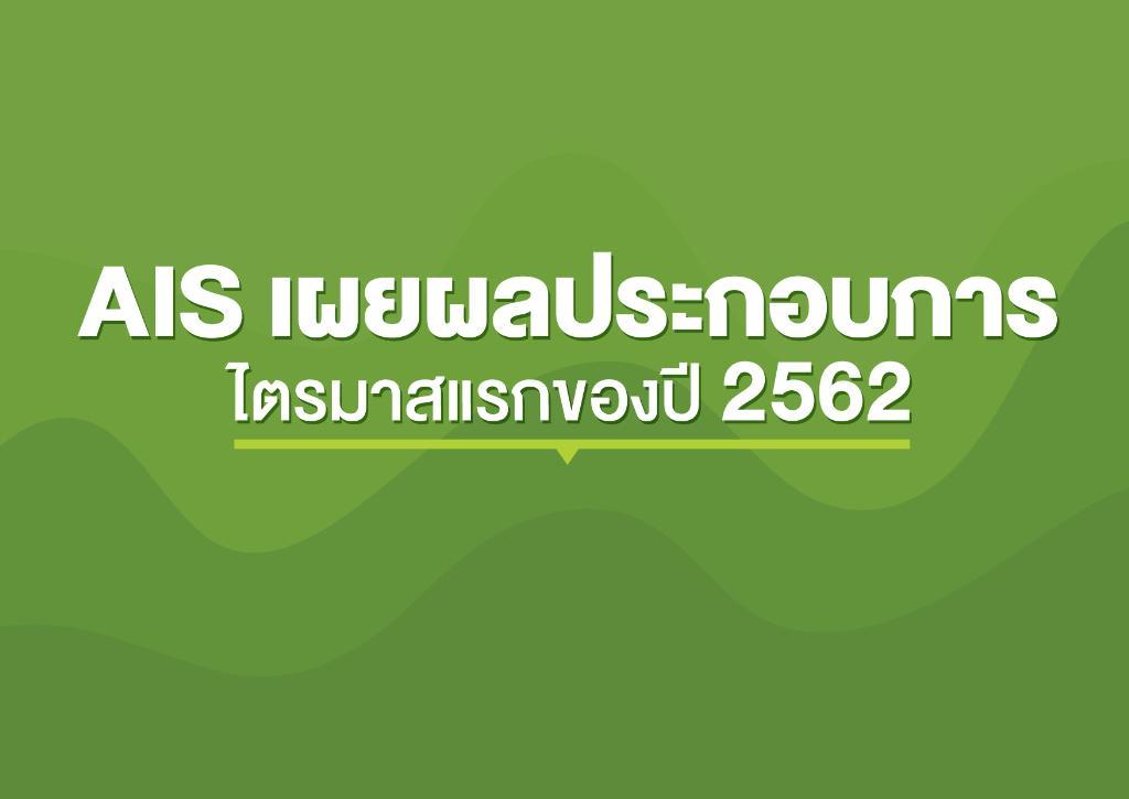ไตรมาส 1 เอไอเอส กวาดลูกค้าเพิ่ม 3.2 แสนราย ฐานลูกค้ารวม 41.5 ล้านราย