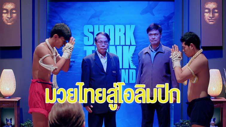 """""""ชาร์กแท็งก์ไทยแลนด์"""" พา """"มวยไทย"""" มุ่งสู่ """"โอลิมปิค?!!"""""""