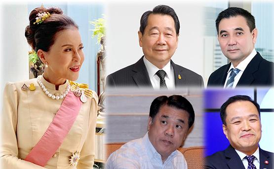 """โปรดเกล้าฯ พระราชทาน เหรียญรัตนาภรณ์เชิดชูพระเกียรติ ทูลกระหม่อมหญิงอุบลรัตนฯ """"พระโสทรเชษฐภคินี"""" **เปิดทำเนียบอภิมหาเศรษฐีไทย """"เจียรวนนท์-จิราธิวัฒน์-อยู่วิทยา-สิริวัฒนภักดี"""" ยังรวยสุด **เข้าโหมด """"เทศกาลแบ่งเค้ก"""" นับหนึ่ง """"รัฐบาลบิ๊กตู่"""" ฝุ่นตลบ"""