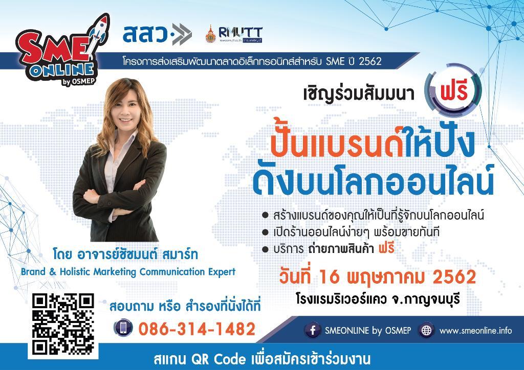 สสว.-มทร. ชวนผู้ประกอบการภาคกลาง-ตะวันตก อบรม SME Online ฟรี!