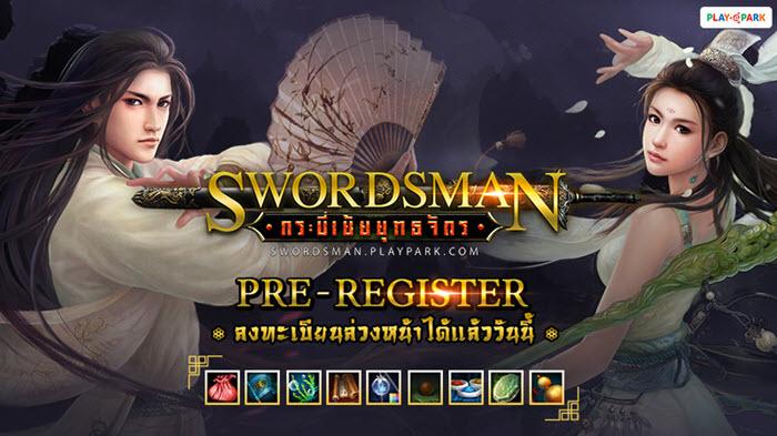 """""""Swordsman กระบี่เย้ยยุทธจักร"""" เปิดลงทะเบียนล่วงหน้าแล้ววันนี้!"""