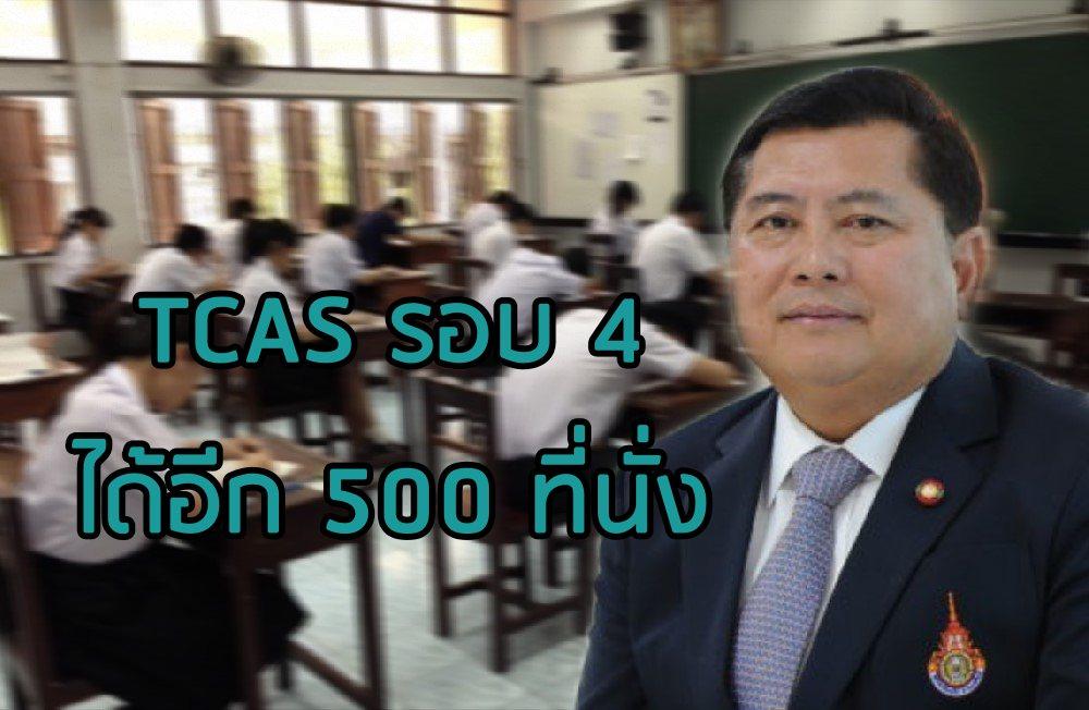 "TCAS 3 รอบ ""มทร.ธัญบุรี"" รับ นศ.แล้ว 90% กลุ่มสังคม-วิศวกรรมพอลิเมอร์ ยังเหลือที่นั่ง"