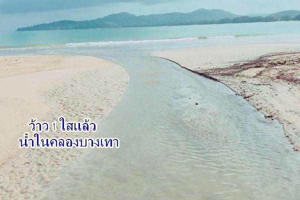 ใสแล้วน้ำจากคลองบางเทาไหลลงทะเล พรุ่งนี้ตรวจโรงแรม สถานประกอบการ ต้นตอปล่อยน้ำเสีย