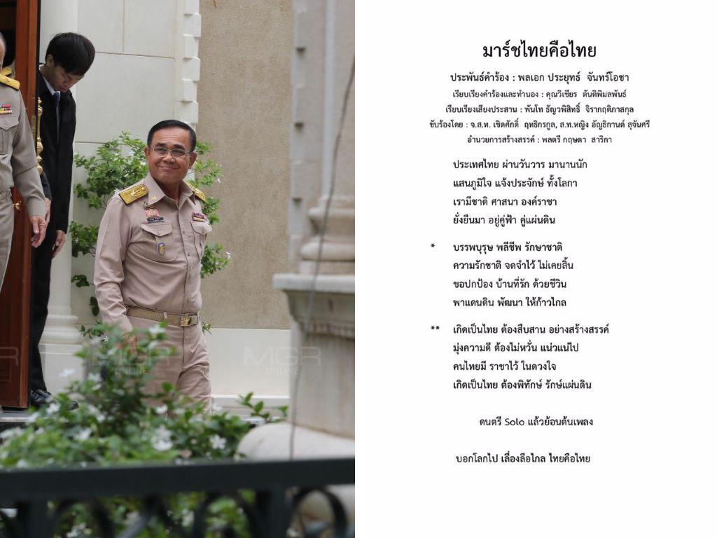 """""""บิ๊กตู่"""" แต่งเพลงที่ 10 """"มาร์ชไทยคือไทย"""" สื่อถึงความสามัคคีจงรักภักดี ปกป้องชาติ"""