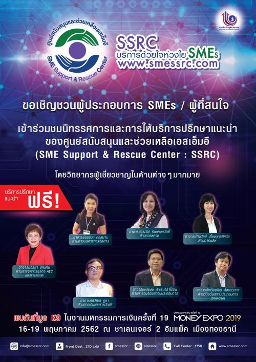 กรมส่งเสริมอุตสาหกรรม เชิญผู้ประกอบการ SMEs และผู้ที่สนใจ เยี่ยมชมนิทรรศการจากกรมฯ และมีบริการให้คำปรึกษาแนะนำทางด้านธุรกิจ ฟรี!