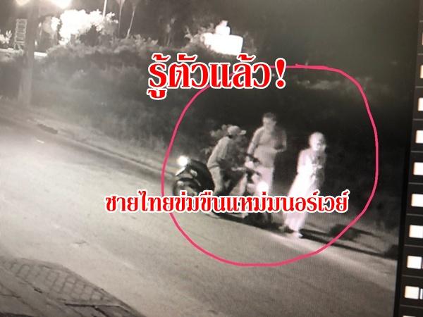 รู้ตัวแล้ว! ชายไทยข่มขืนแหม่มนอร์เวย์ บนเกาะพะงัน จ่อขอออกหมายจับดำเนินคดี