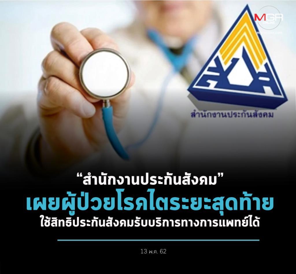"""""""สำนักงานประกันสังคม"""" เผยผู้ป่วยโรคไตระยะสุดท้าย ใช้สิทธิประกันสังคมรับบริการทางการแพทย์ได้"""