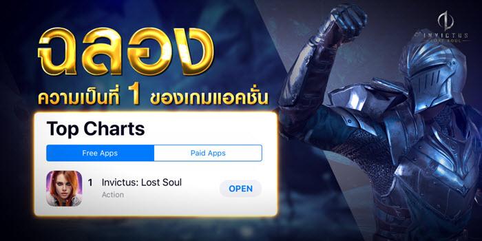 """แรงจริง! """"INVICTUS: Lost Soul"""" ทะยานสู่อันดับ 1 เกมแอคชั่นบนมือถือ"""