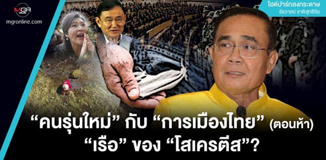 """""""คนรุ่นใหม่""""กับ""""การเมืองไทย"""" ตอนห้า """"เรือ""""ของ""""โสเครตีส""""?"""