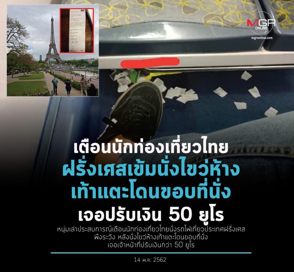 เตือนนักท่องเที่ยวไทย ฝรั่งเศสเข้มนั่งไขว่ห้างเท้าแตะโดนขอบที่นั่ง เจอปรับเงิน 50 ยูโร