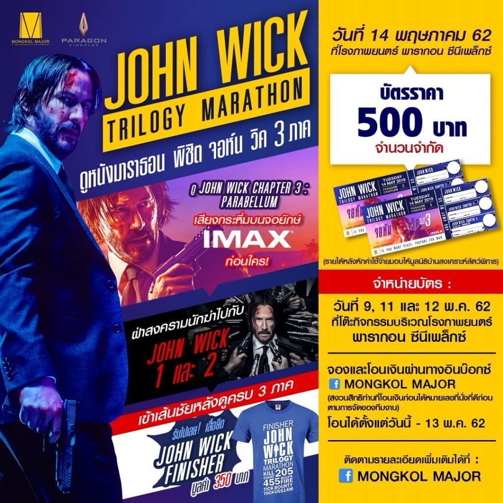 เมเจอร์ ซีนีเพล็กซ์ กรุ้ป ร่วมกับ มงคลเมเจอร์ ชวนดูหนังมาราธอนพิชิต จอห์น วิค 3 ภาค
