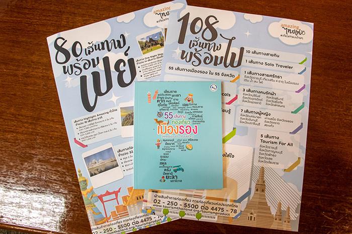 แพคเกจและเส้นทางท่องเที่ยวต่าง ๆ ในโครงการชวนเที่ยวช่วงกรีนซีซั่น ปี 62 ของททท.