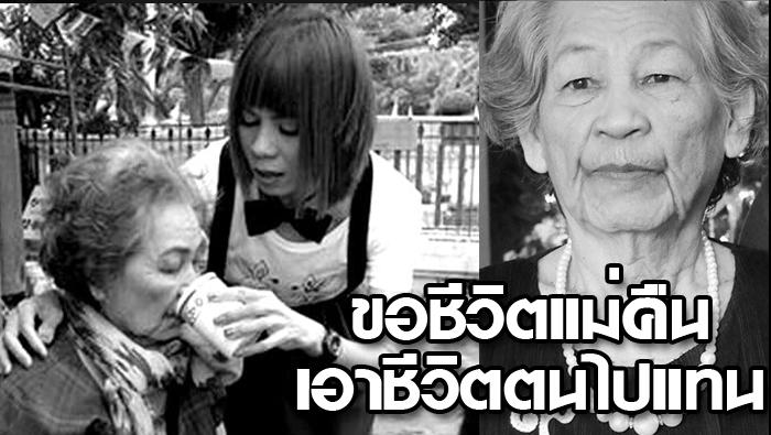 """""""จินตหรา"""" ใจสลายเสียมารดาวัย 77 อย่างกะทันหัน ลั่นร้องขอชีวิตแม่คืนเอาชีวิตตนไปแทน"""