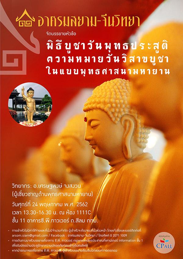 """เชิญฟังการบรรยาย เรื่อง """"พิธีบูชาวันพุทธประสูติ ความหมายวันวิสาขบูชาในแบบพุทธศาสนามหายาน"""" จัดโดย อาศรมสยาม-จีนวิทยา"""