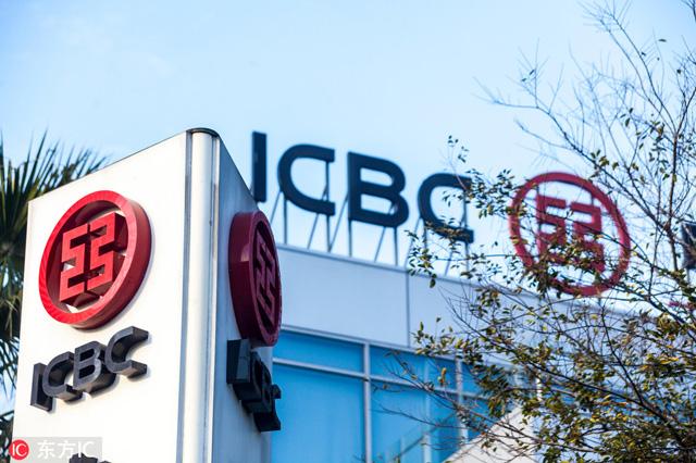Global 2000: ICBC ครองอันดับหนึ่ง ปีที่ 7 ติดต่อกัน