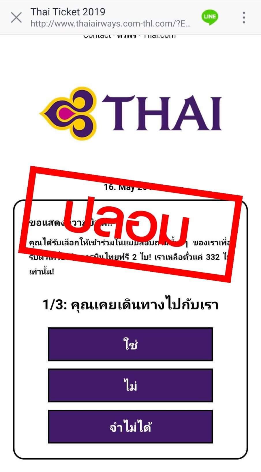 เว็บไซต์ปลอม! การบินไทย เตือนอย่าเชื่อ!
