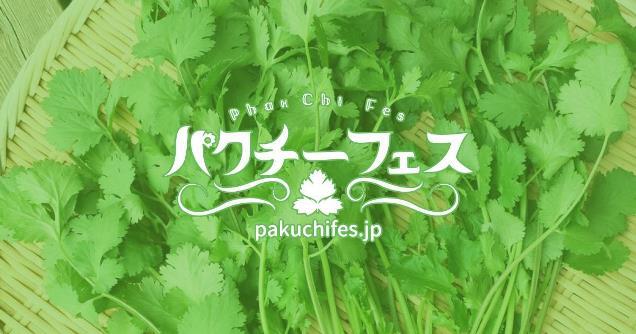 ภาพจาก http://pakuchifes.jp/