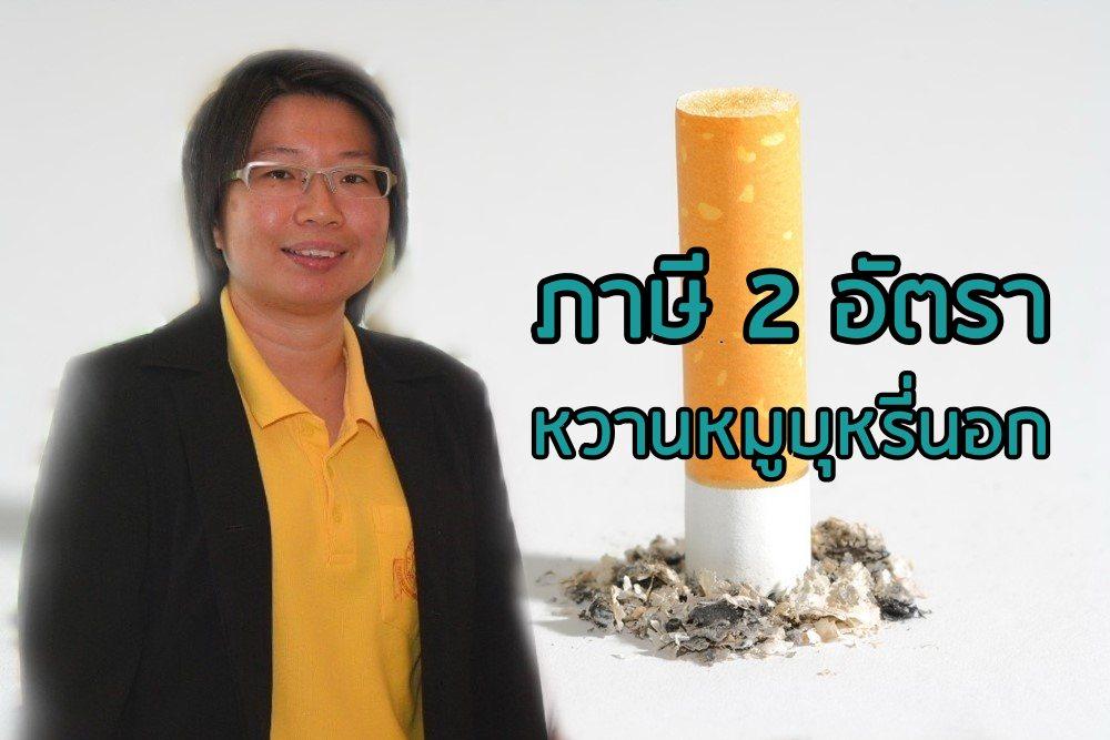 """นักวิชาการ ชี้ """"ภาษีบุหรี่"""" 2 อัตรา เอื้อประโยชน์ บ.ยาสูบข้ามชาติ จี้เก็บอัตราเดียว เพิ่มภาษียาเส้น"""