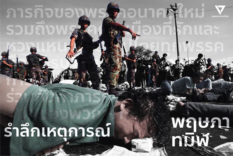 """""""อนาคตใหม่"""" ยก """"พฤษภาทมิฬ"""" ปลุกทุกพรรคที่รักประชาธิปไตยร่วมกันนำทหารออกจากการเมืองให้สำเร็จ"""