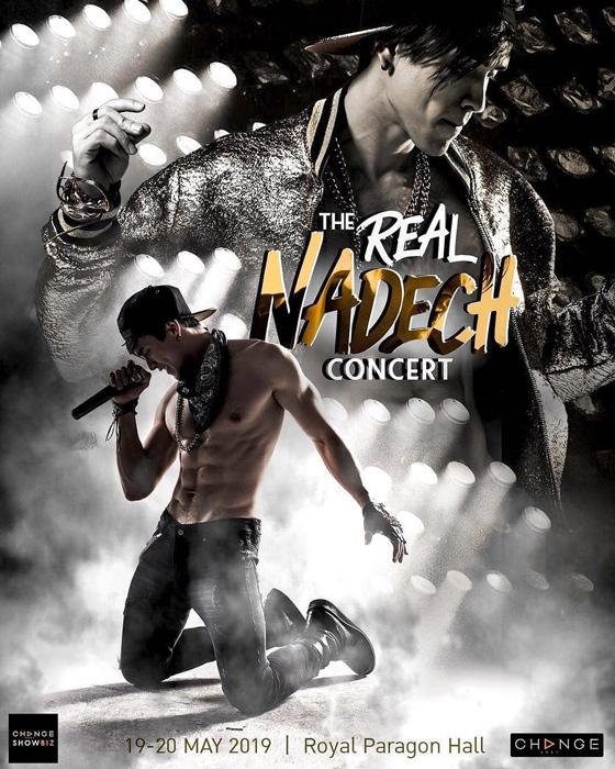 "[""The Real Nadech Concert"" หนึ่งใน showbiz สุดยิ่งใหญ่ในนาม ""CHANGE2561""]"