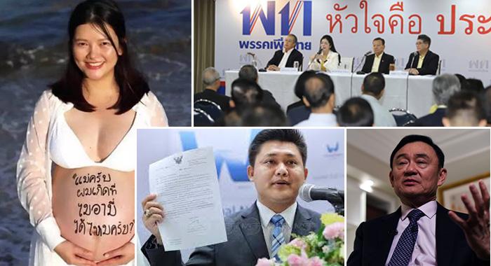 """""""หมอแอร์""""โดนรัวๆ คนไทยในอเมริกาล่าชื่อให้เอาผิด รพ.ตำรวจตั้งกรรมการสอบซ้ำ  **""""เจ๊หน่อย""""ไม่รับตำแหน่ง เพื่อไทยยอมเสียสละ เผื่อขั้วที่3ฮึดได้ จริงๆแล้วคือขอไม่ได้ไปไม่ถึง?"""