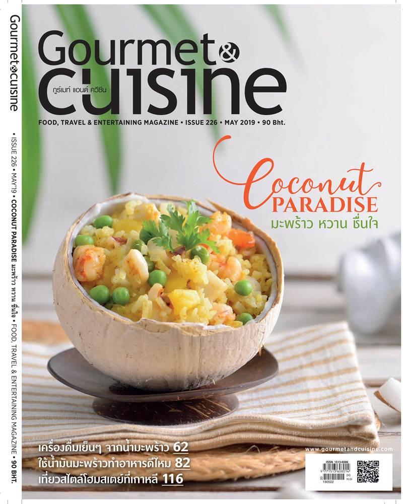 """สูตรเมนูอร่อยที่ว่าด้วยเรื่องของ """"มะพร้าว"""" ใน Gourmet & Cuisine ฉบับเดือนพฤษภาคม"""