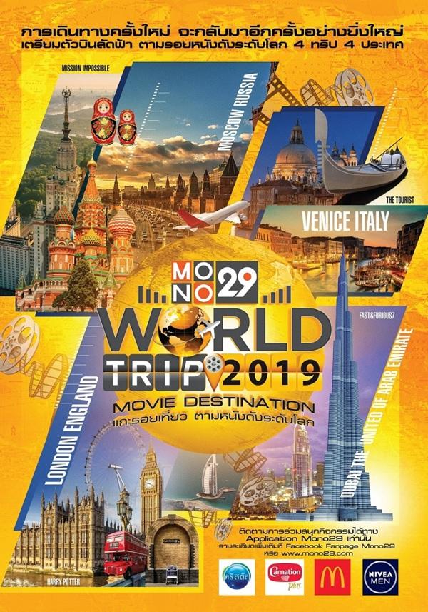 MONO29 ฉลองขึ้นปีที่ 6 สุดยิ่งใหญ่ คืนกำไรให้คนดู ลุ้นเที่ยวฟรีรอบโลก 4 ทริป 4 ประเทศ