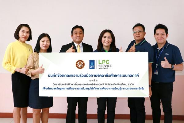 LPC-วิทยาลัยอาชีวศึกษาเอี่ยมละออ ผนึกส่งเสริมการศึกษาพนักงานบริการชุมชนลุมพินี