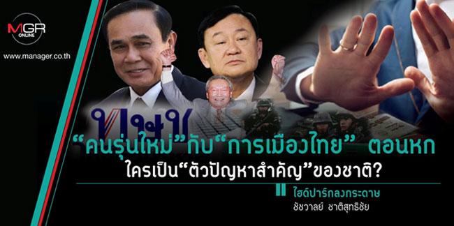 """""""คนรุ่นใหม่""""กับ""""การเมืองไทย"""" ตอนหก ใครเป็น""""ตัวปัญหาสำคัญ""""ของชาติ?"""
