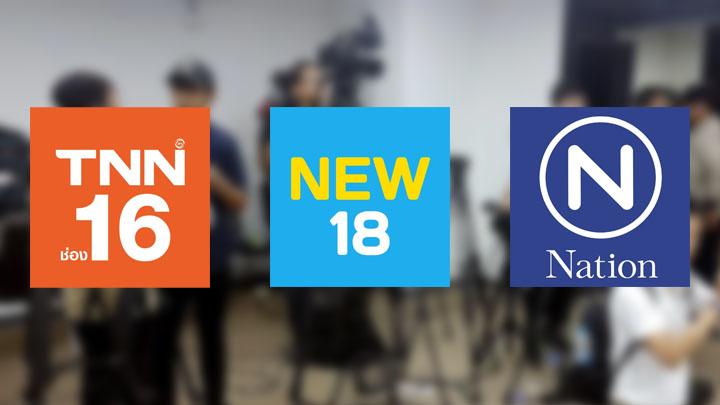 """ส่องทีวีดิจิทัล """"ทีเอ็นเอ็น-นิว 18-เนชั่นทีวี"""" เมื่อช่องข่าวและสาระเหลือแค่ 3 ช่อง"""