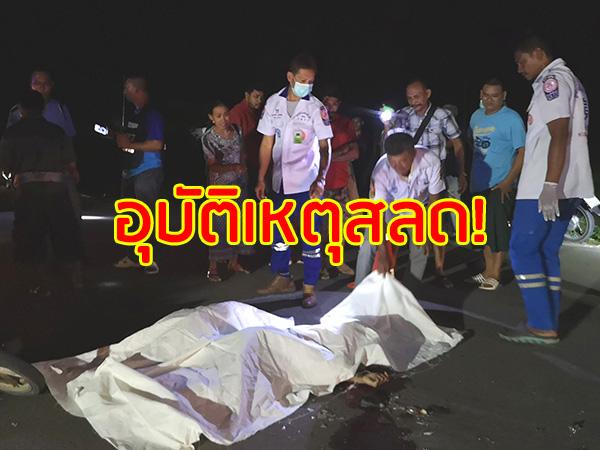 อุบัติเหตุสลด! 18 ล้อเฉี่ยวชน จยย.คนหมู่บ้านเดียวกันเมืองตรังดับคาที่ 2 ศพ