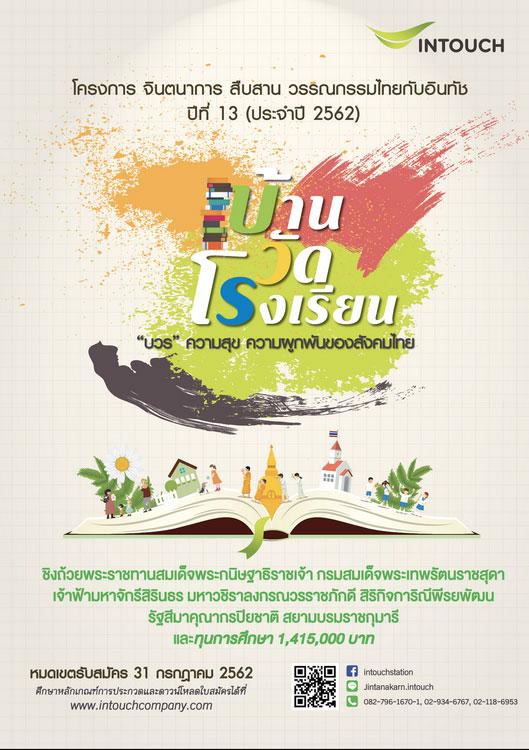"""อินทัช หนุน """"รักการอ่าน"""" และพัฒนา """"ความคิดสร้างสรรค์"""" เปิดโครงการ จินตนาการ สืบสาน วรรณกรรมไทยกับอินทัช ปีที่ 13"""
