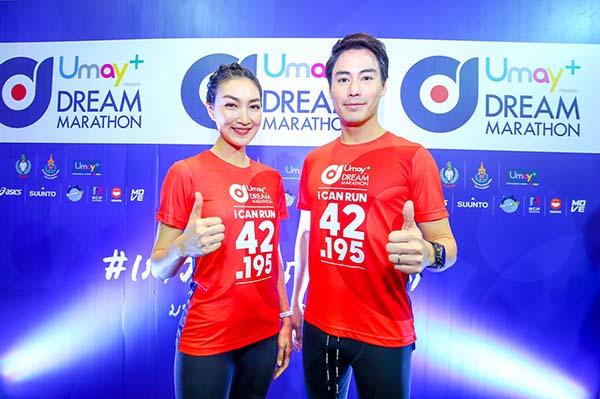 """""""แพนเค้ก-นาวิน ต้าร์"""" ร่วมงาน """"ยูเมะพลัส ดรีม มาราธอน"""" ปั้นทีมนักวิ่งอีลิทไทยสู่โอลิมปิก"""