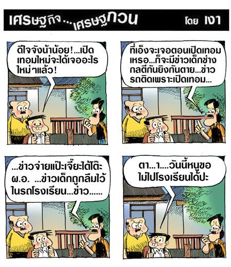 เปิดเทอมเมืองไทย