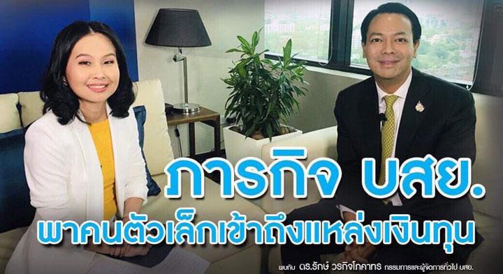 บสย.เผยภารกิจพาเอสเอ็มอีไทยเข้าถึงแหล่งทุน